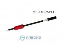 Указатель высокого напряжения УВН-80-2М/1 С