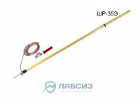 Штанга разрядная ШР-35-Э (товар под заказ)