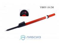 Указатель высокого напряжения УВНУ-10-2М