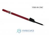 Указатель высокого напряжения УВН-80-2МС
